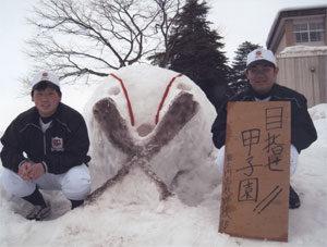 「めざせ!甲子園~夢心~」 新潟県立堀之内高校野球部