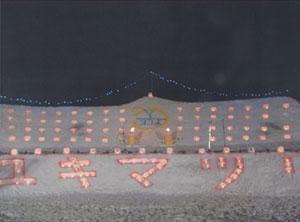 「灯(あかり)のステージ」 横根雪まつり実行委員会