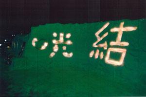 奨励賞:「まちに明りを、こころに光を」 イルミネーション湘南台実行委員会+大平 明