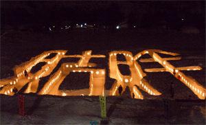 銀賞:巨大文字迷路「結」「絆」~必ず出口はある!~ 上条コミュニティ協議会雪まつり実行委員会