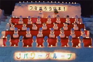 奨励賞一般:復興祈願!つながろう日本! J-POWERグループ