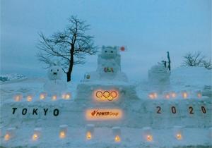 魚沼地域振興局長賞:祝 2020東京オリンピック J-POWERグループ