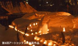 須原コミュニティ協議会 目黒邸雪灯篭