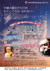 メモリアルコンサート