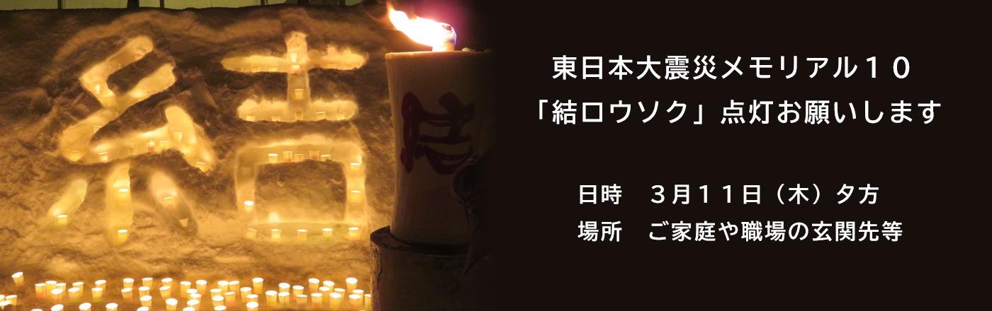 東日本大震災メモリアル10「結ロウソク」点灯