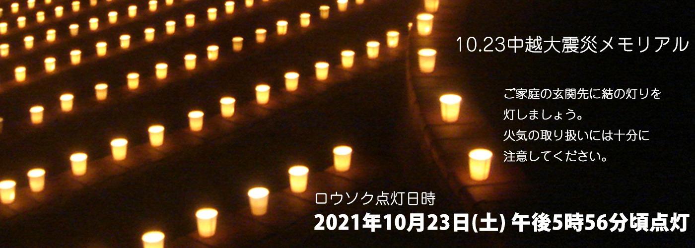 10.23中越大震災メモリアル